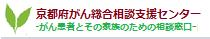 京都府のがん総合相談支援センター