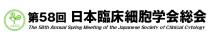 第58回 日本臨床細胞学会総会